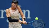 Анастасия Севастова изхвърли Мария Шарапова от US Open 2017