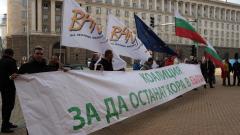 """Граждани се жалват на Борисов от """"зелената олигархия"""""""