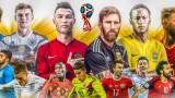 Кой е най-скъпият отбор на Мондиал 2018
