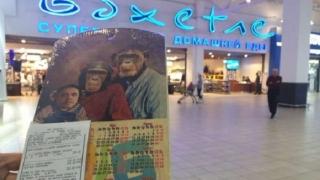 В Русия продават дъски за рязане, изобразяващи Обама като маймуна
