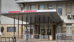 "Уволниха дежурен екип в ""Пирогов"" заради лекарска небрежност"