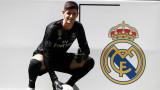 Тибо Куртоа дебютира днес за Реал (Мадрид)