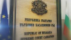 ВКС определи като недопустимо питане на главния прокурор Сотир Цацаров