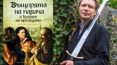 Оливер Пьоч гостува в България