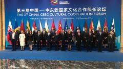България и страните от ЦИЕ сътрудничат с Китай в областта на културата