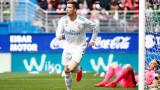 Реал (Мадрид) надви Ейбар с 2:1 като гост
