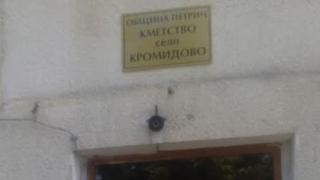 Поредна атака към кмет от Петричко