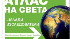 Атлас на света за млади изследователи на Нешънъл Джеографик