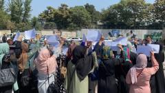 Десетки настояват пред президентския дворец в Кабул талибаните да спазват правата на жените