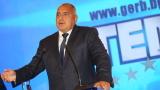 Моето дълголетие е силата на ГЕРБ, предупреди Борисов съпартийците си