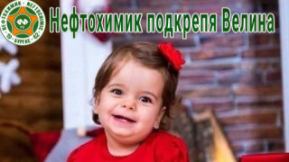 Нефтохимик ще подкрепи дете с туморно заболяване