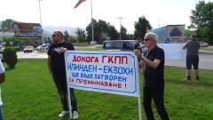 """Предупредителен протест за отваряне пункта на """"Илинден-Ексохи"""""""