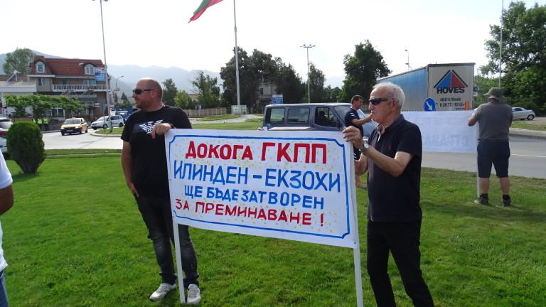 Жителите и собственици на фирми излязоха на протест в Гоце