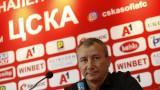 Белчев: Жребият е добър, ЦСКА със сигурност е по-класен от Сиренс
