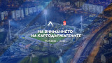 Прекрасна новина за притежателите на абонаментни карти на Левски