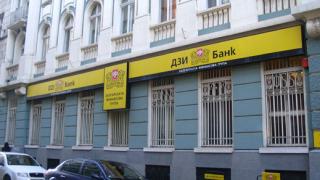 Пощенска банка и ДЗИ Банк с общ продукт- жилищен кредит
