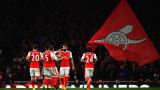 Арсенал спечели градското дерби срещу Уест Хям