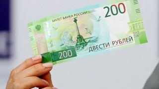 Крим вече е част и от руските банкноти