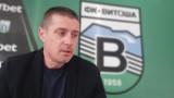 Енгибаров обеща: Витоша ще бъде отборът, който дава път на младите