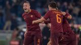 """Рома постави Милан на колене в люта битка на """"Олимпико""""! (ВИДЕО)"""