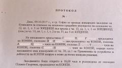 От кабинета на Узунов - разпити на тайни свидетели, документи на КПКОНПИ, писма между фирми