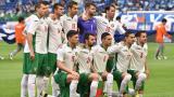 България с най-слаб национален отбор в новата си история