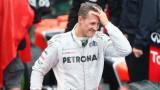 Снимки на лежащия Михаел Шумахер се продават за 1 милион паунда