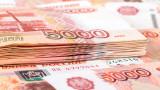 За първи път от 2014 г.: Нетният публичен дълг на Русия падна под нулата