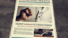 Насилието над медици в България е тема на международно лекарско издание