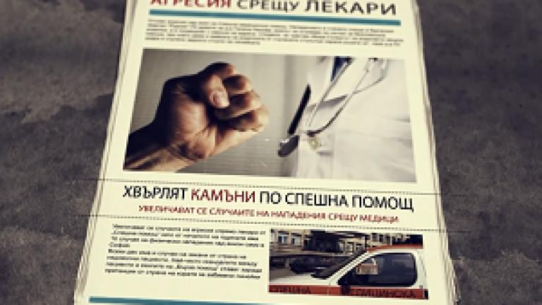 Българският лекарски съюз призовава да преборим агресията над лекари с