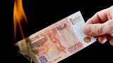 Сривът на рублата спрямо долара и еврото продължава