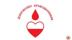 ВМА и ЦСКА отново заедно в подкрепа на безвъзмездното кръводаряване