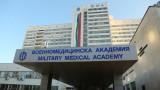 Кабинетът отдели пари за ремонт на инфекциозните отделения на ВМА в София и в Сливен