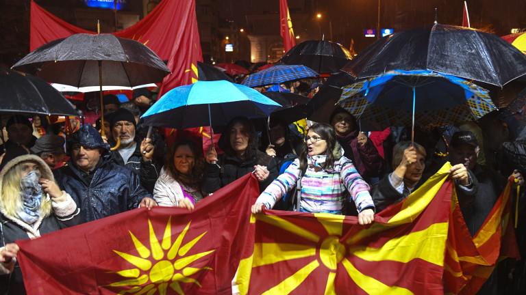 Протест срещу конституционните промени в Македония се проведе тази вечер
