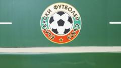 БФС: Вярваме, че и през новия сезон футболът ще прогресира