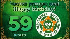 Нефтохимик празнува рожден ден