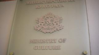 COVID-19 и в Министерството на културата
