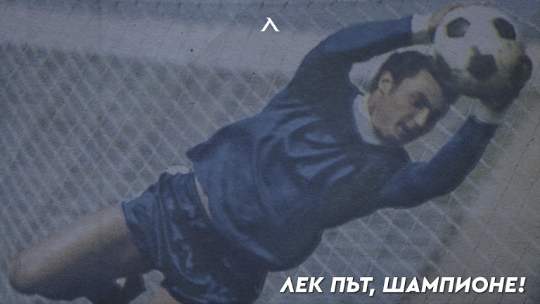 Почина легендата на Левски Бисер Михайлов