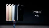 Първи български оператор обяви цената на новия iPhone 7