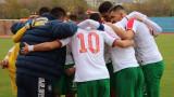 Юношите на България отстъпиха пред Австрия в квалификациите за Европейското първенство