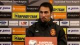 Ивелин Попов: Това, което искаме, го практикуват най-големите отбори