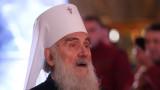 Коронавирусът отне живота на патриарха на Сърбия Ириней