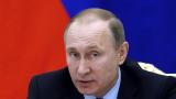 Путин: Мога да унищожа Америка за половин час или по-малко