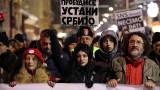Хиляди в Сърбия отново протестираха срещу президента Вучич