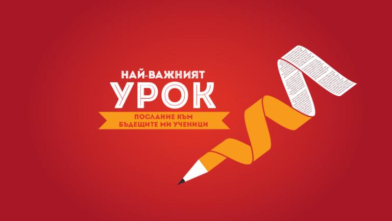 Консултантската компания и предпочитан работодател PwC България стартира кампанията