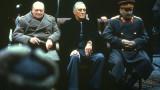 Русия публикува договореностите между Чърчил и Сталин за подялбата на България