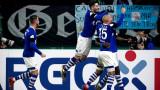 Шалке 04 победи Дюселдорф с 4:1 за Купата на Германия