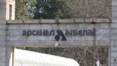 """И трудови инспектори разследват смъртта на работника от """"Арсенал"""""""