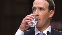 Ще пие ли една студена австралийска вода Зукърбърг