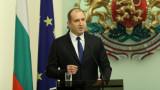 Румен Радев призова българите да помагат на бедстващите в Бургаско